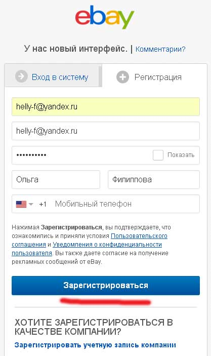 Регистрация частной учетной записи на ebay