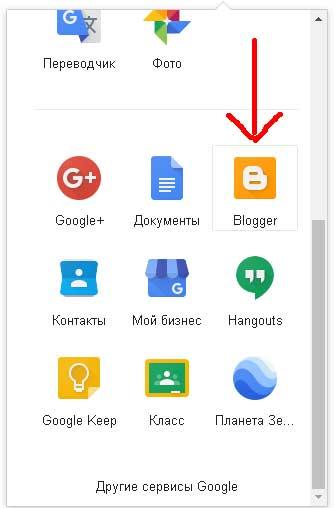 создание блога на Google Blogger